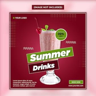夏の飲み物ソーシャルメディアの投稿テンプレート