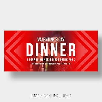 バナーテンプレートレストランカップルバレンタインデー