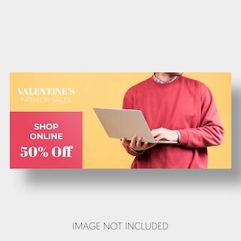 バナーテンプレート販売バレンタインデー