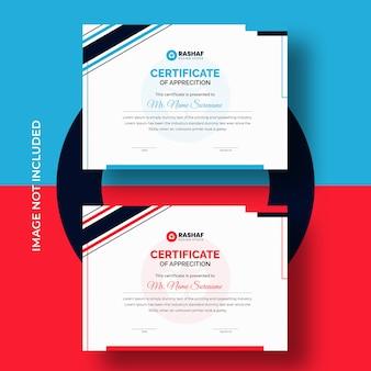 Сертификат-достижение-шаблон