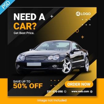 Прокат авто для соцмедиа в инстаграм пост шаблон баннера премиум