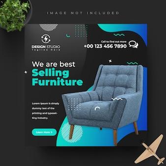 家具販売のためのソーシャルメディアの投稿またはバナーテンプレート