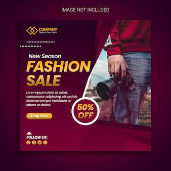 赤いダイナミックなエレガントなソーシャルメディアファッションセールデザイン