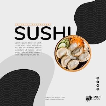 アジアの寿司レストランスクエアバナーのテンプレート
