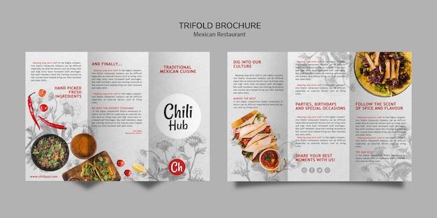 メキシコ料理店の三つ折りパンフレット