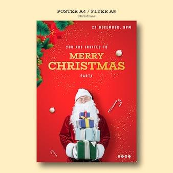 クリスマスパーティーポスターテンプレート