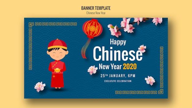 Счастливый китайский новый год баннер с фонарем
