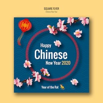 Счастливый новый китайский год флаер с фонарем