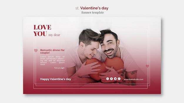 男性カップルとバレンタインデーのバナーテンプレート