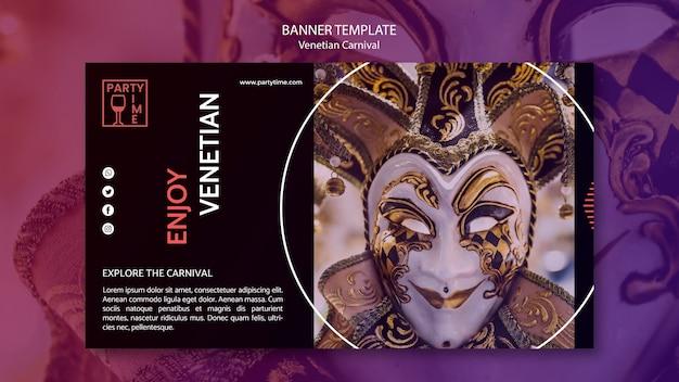 Концепция баннера для шаблона венецианский карнавал