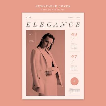 ファッションモデルの女性と新聞の表紙