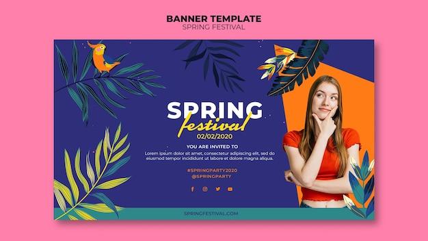 写真と春祭りのバナー