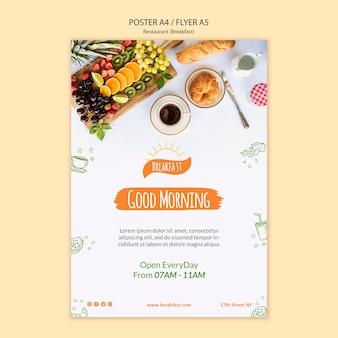 Доброе утро ресторан плакат шаблон