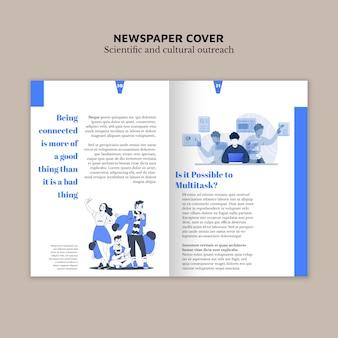 Шаблон обложки газеты