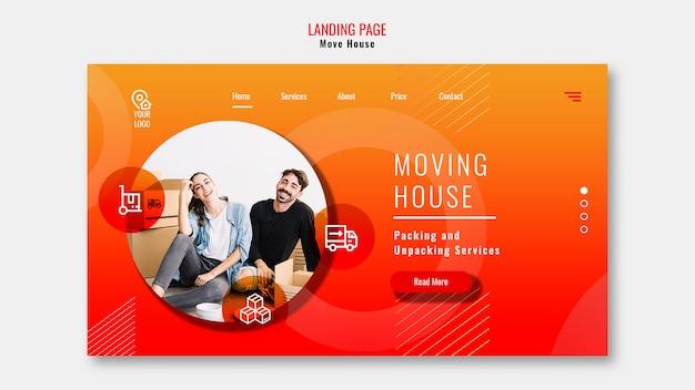 家のテンプレートのランディングページを移動する