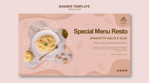 イタリア料理バナーテンプレート