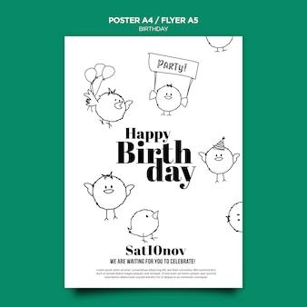 Шаблон постера приглашения на день рождения