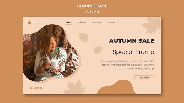 Осенняя целевая страница