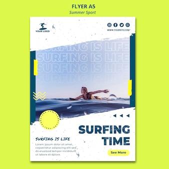 Шаблон плаката летнее время серфинга