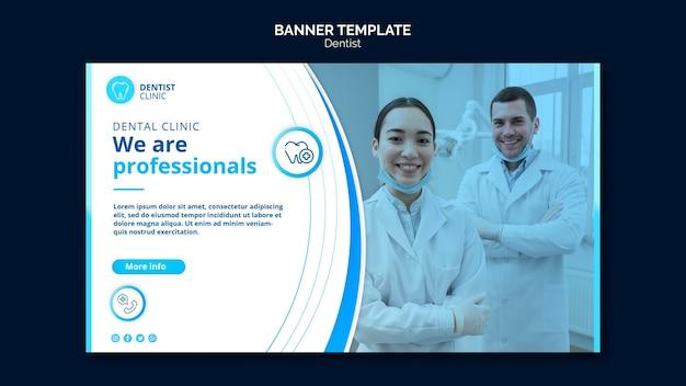 歯科医のバナーのテーマ