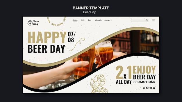 ビールの日ランディングページテンプレート