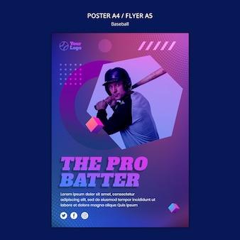 野球トレーニングテンプレートポスター