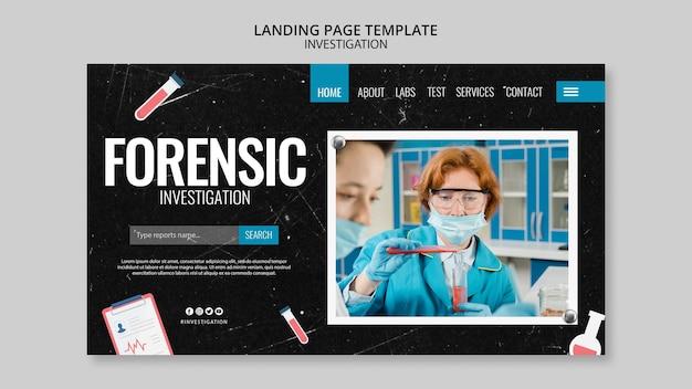 Тема целевой страницы расследования