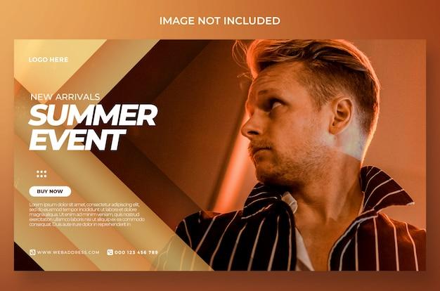 夏のイベントのランディングページテンプレート