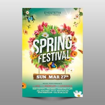 Весенний фестиваль