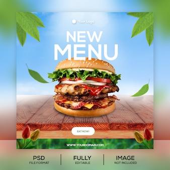 ソーシャルメディアのハンバーガー正方形バナー