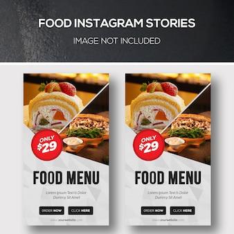 Пищевые инстаграм
