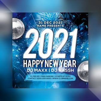 新しい年のスクエアパーティーチラシのテンプレート