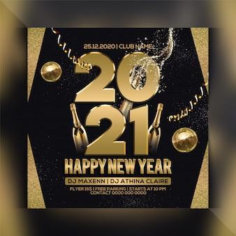 新年あけましておめでとうございますパーティーチラシテンプレート