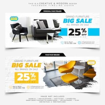 家具販売フェイスブックタイムラインカバーバナー