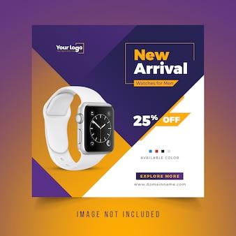 スマートな時計ソーシャルメディア販売バナーテンプレート