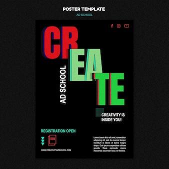 광고 학교 프로모션 포스터 템플릿