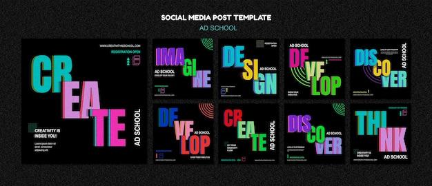 Шаблон сообщения в социальных сетях ad school