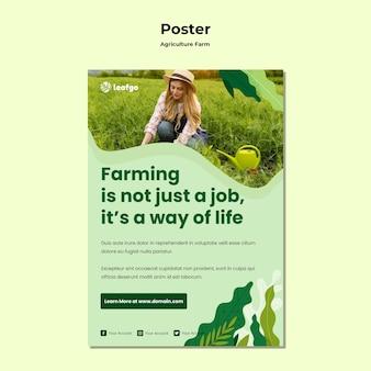 農業ファームコンセプトポスターテンプレート