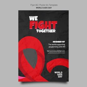 エイズデー意識の印刷テンプレート