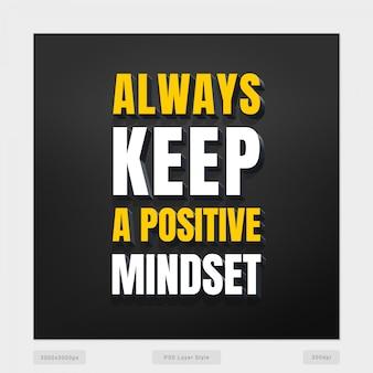 항상 긍정적 인 사고 방식을 유지하십시오