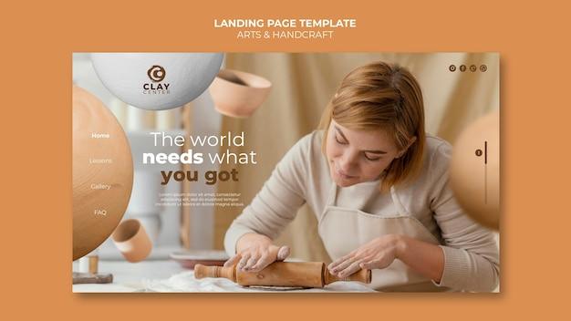 芸術と手工芸品のランディングページ
