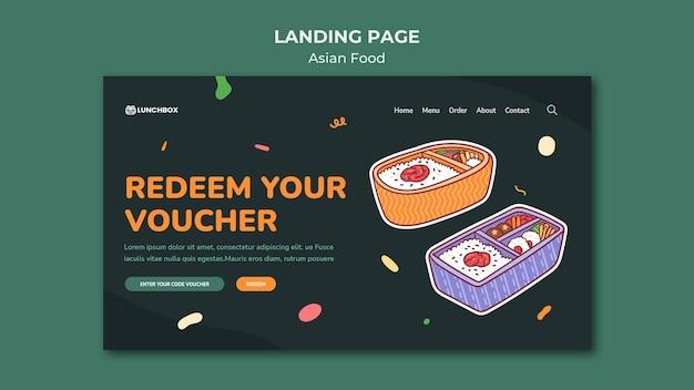 아시아 음식 방문 페이지 템플릿