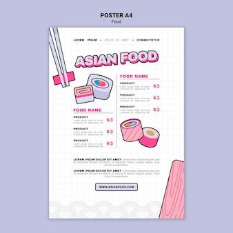 アジア料理プリントテンプレート