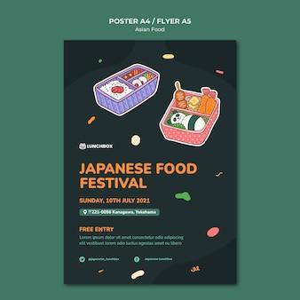 Шаблон печати азиатской еды