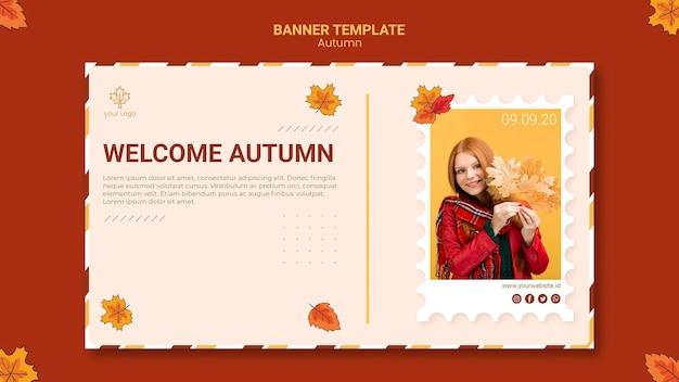 秋の広告バナーテンプレート