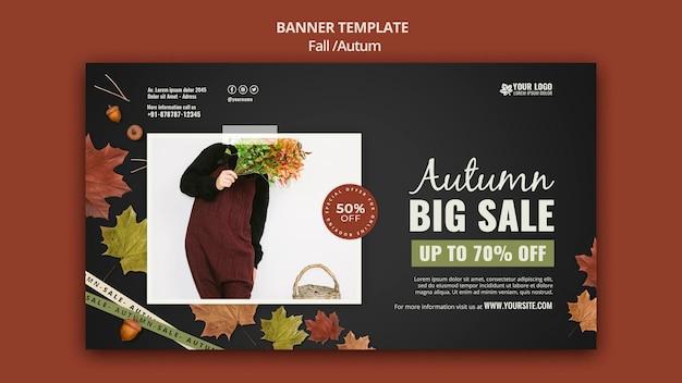 Осенний баннер дизайн шаблона