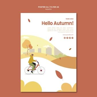 Осенний концептуальный плакат шаблон