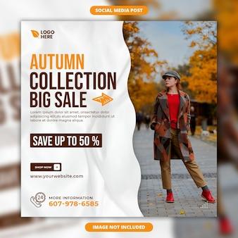 秋のファッションコレクション大セールソーシャルメディアとinstagramの投稿デザイン