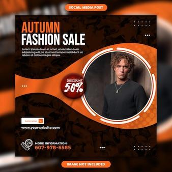 秋のファッションセールソーシャルメディアとinstagramの投稿デザイン