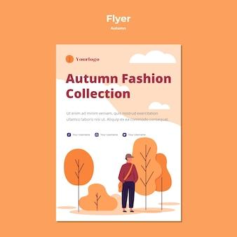 Осенний флаер шаблон дизайна